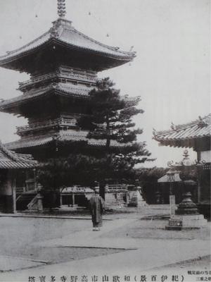 当時の高野寺
